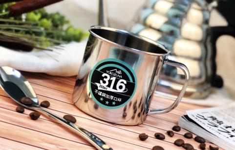 YOKOZUNA 316不鏽鋼加厚口杯